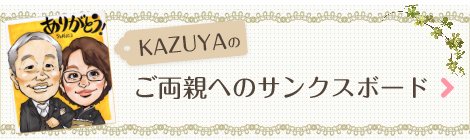 KAZUYAのご両親へのサンクスボード