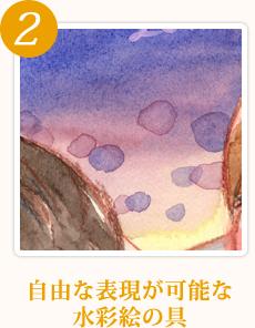 2.自由な豹変が可能な水彩絵の具