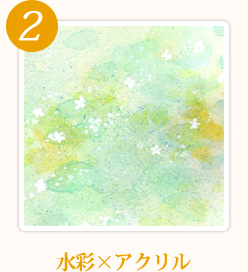 2.水彩×アクリル
