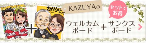 KAZUYAのウェルカムボード+サンクスボード