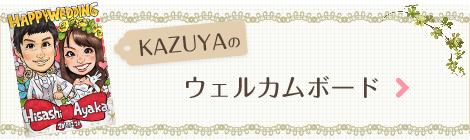 KAZUYAのウェルカムボード