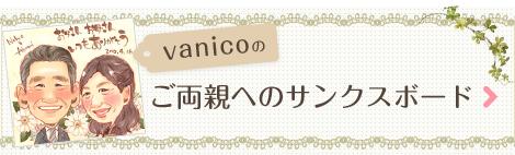 vanicoのご両親へのサンクスボード