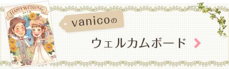 vanicoのウェルカムボード