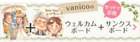 vanicoのウェルカムボード+サンクスボード