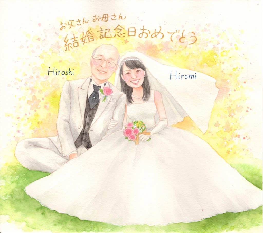 両親の結婚記念日に