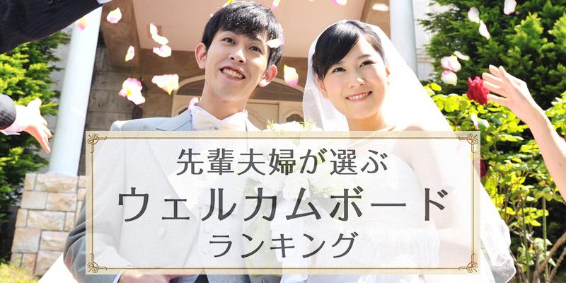 【結婚式を挙げた先輩夫婦に聞いた!】人気ウェルカムボードランキング